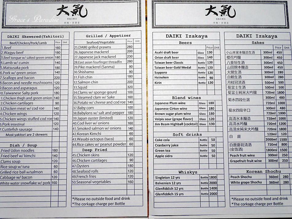 大氣居酒屋-八德店 (16).jpg