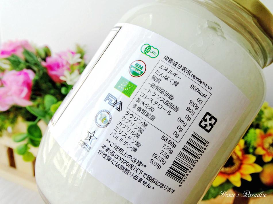 自慢生活 椰子油推薦 (27).jpg