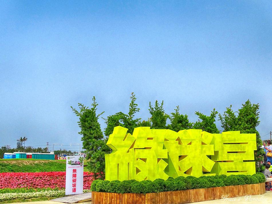 新屋景點-桃園農業博覽會 (25).jpg