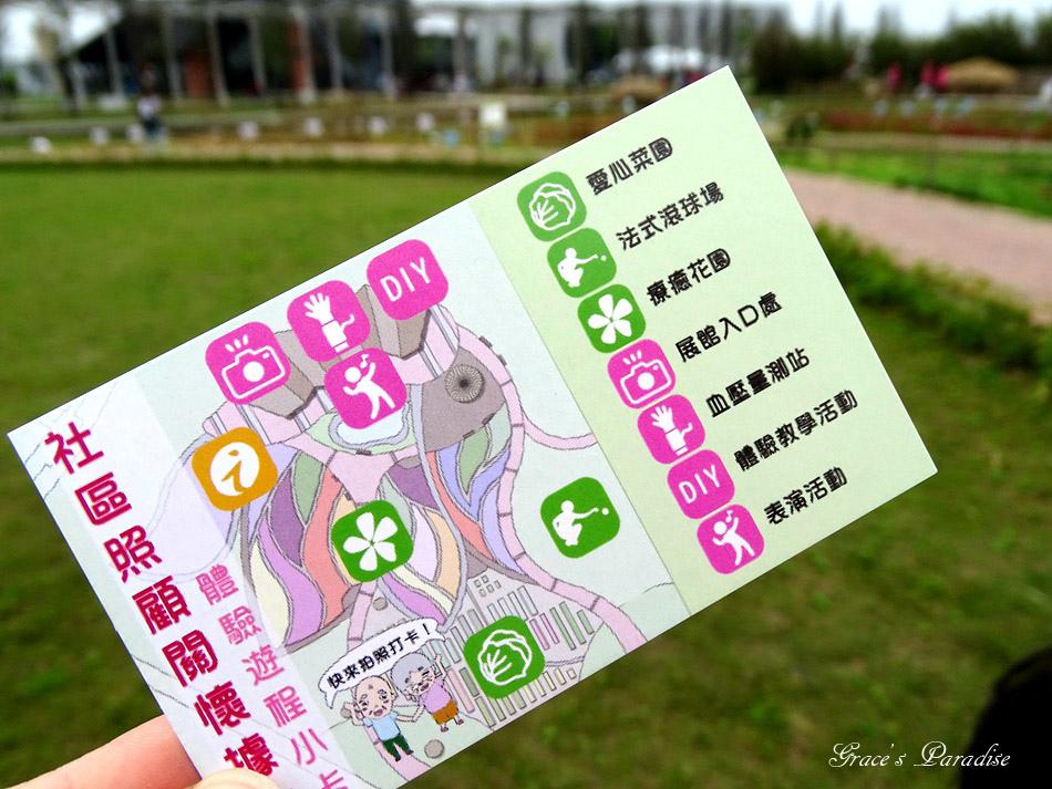新屋景點-桃園農業博覽會 (58).jpg
