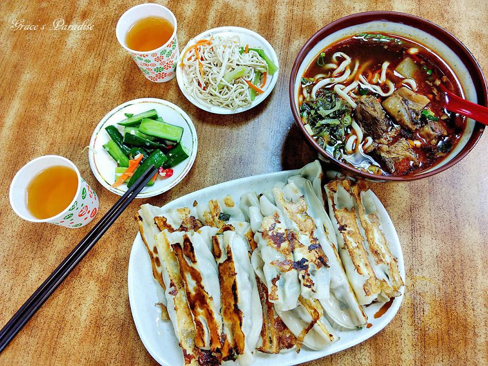 老王鍋貼牛肉麵 (1).jpg