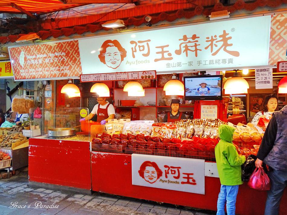 金山老街美食 (4).jpg