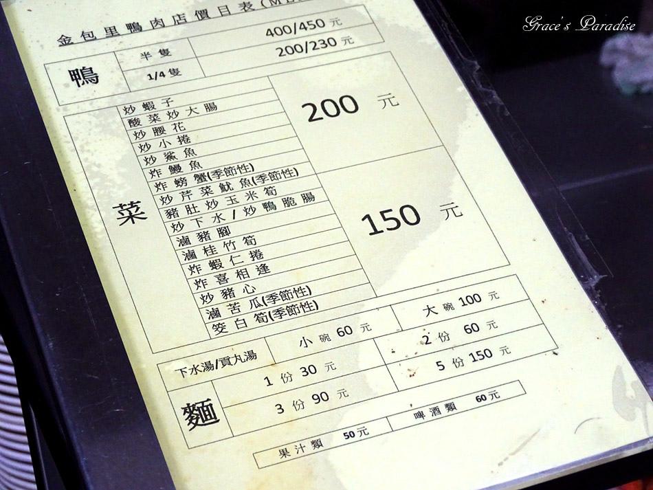 金山老街美食 (13).jpg