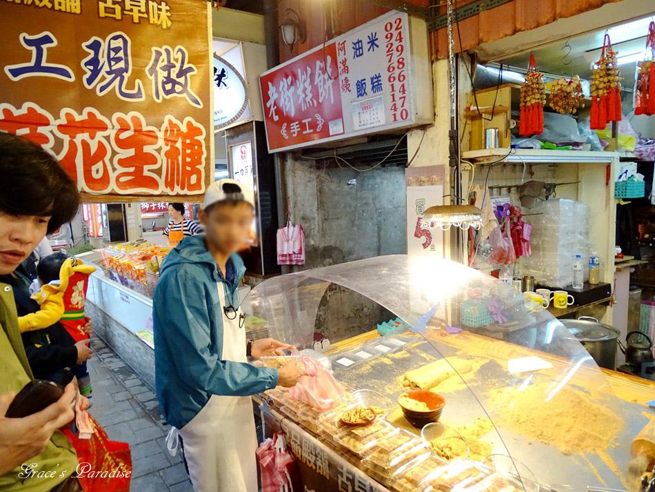 金山老街美食 (26).jpg