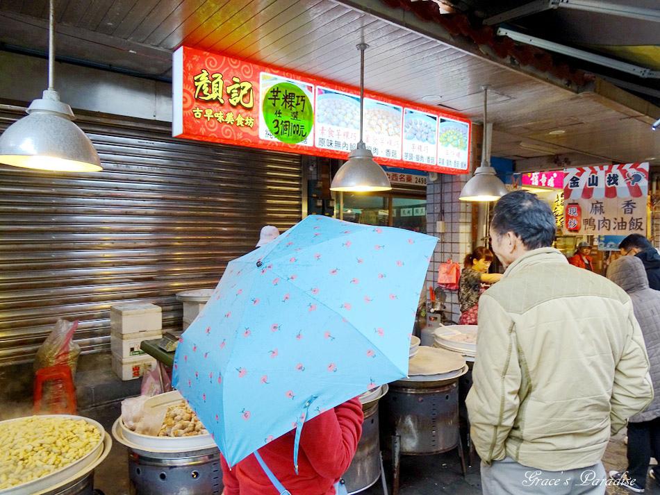 金山老街美食 (47).jpg