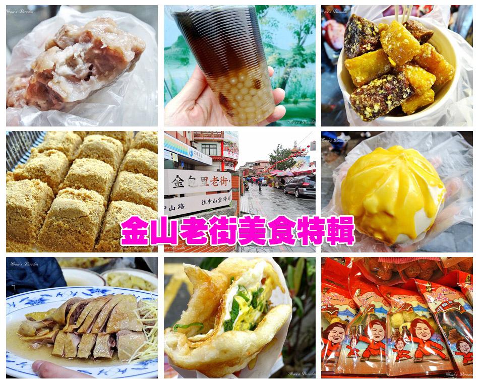金山老街美食-(3).jpg