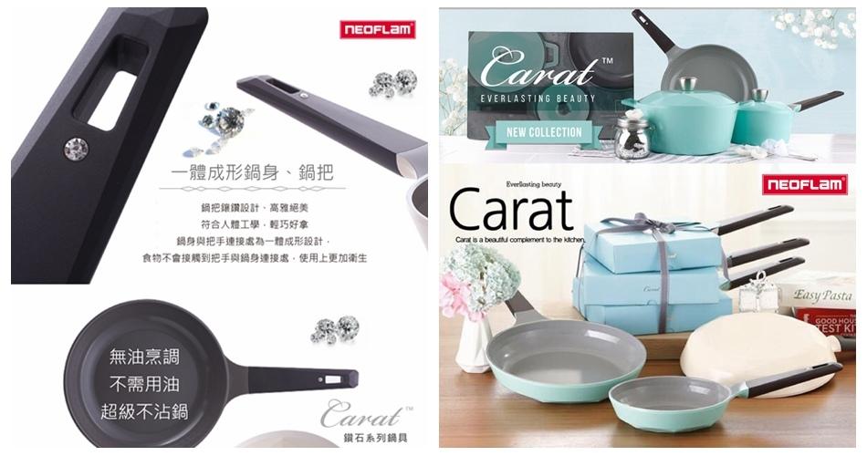 CARAT鑽石鍋母親節組合 (3).jpg