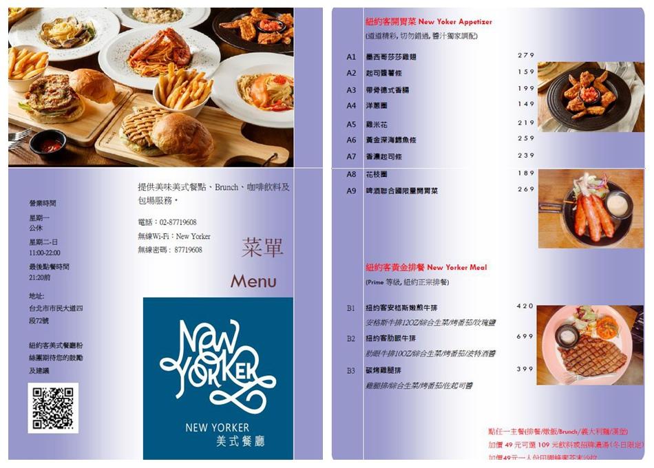 new yorker菜單 (1).JPG