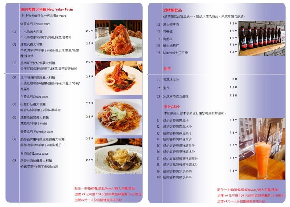 new yorker菜單 (3).JPG