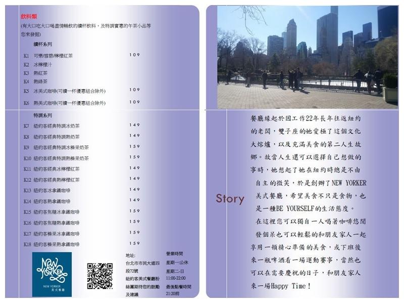 new yorker菜單 (4).JPG