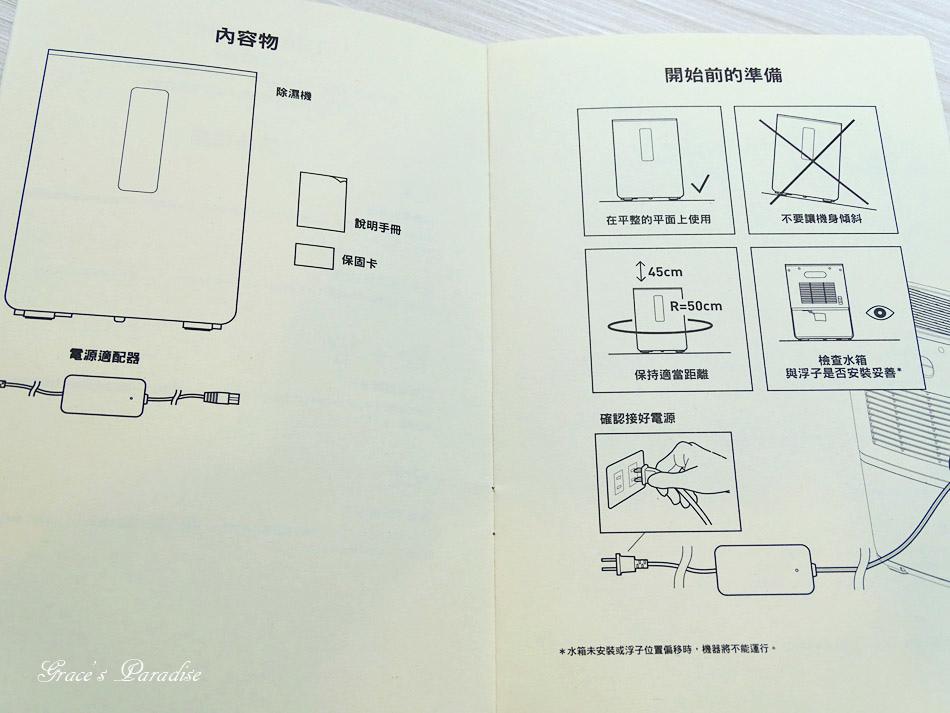 小型除濕機推薦-品感覺 (3).jpg