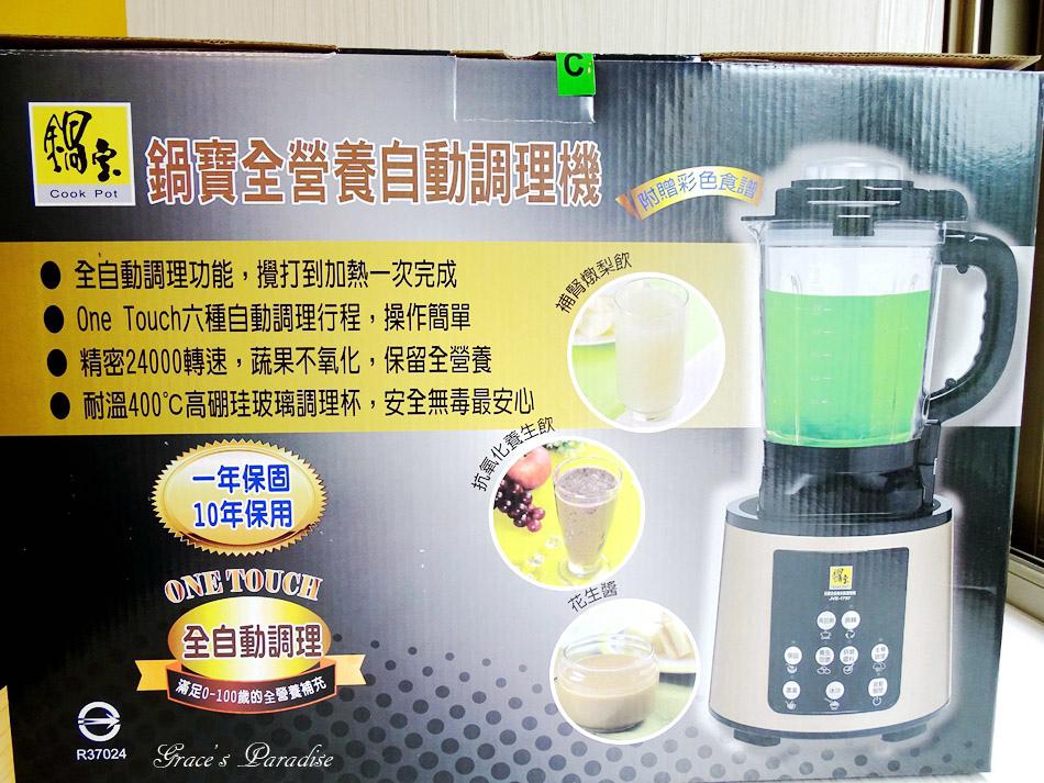 鍋寶全營養自動調理機 (12).jpg