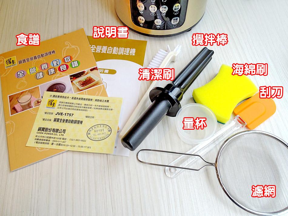 鍋寶全營養自動調理機 (14).jpg