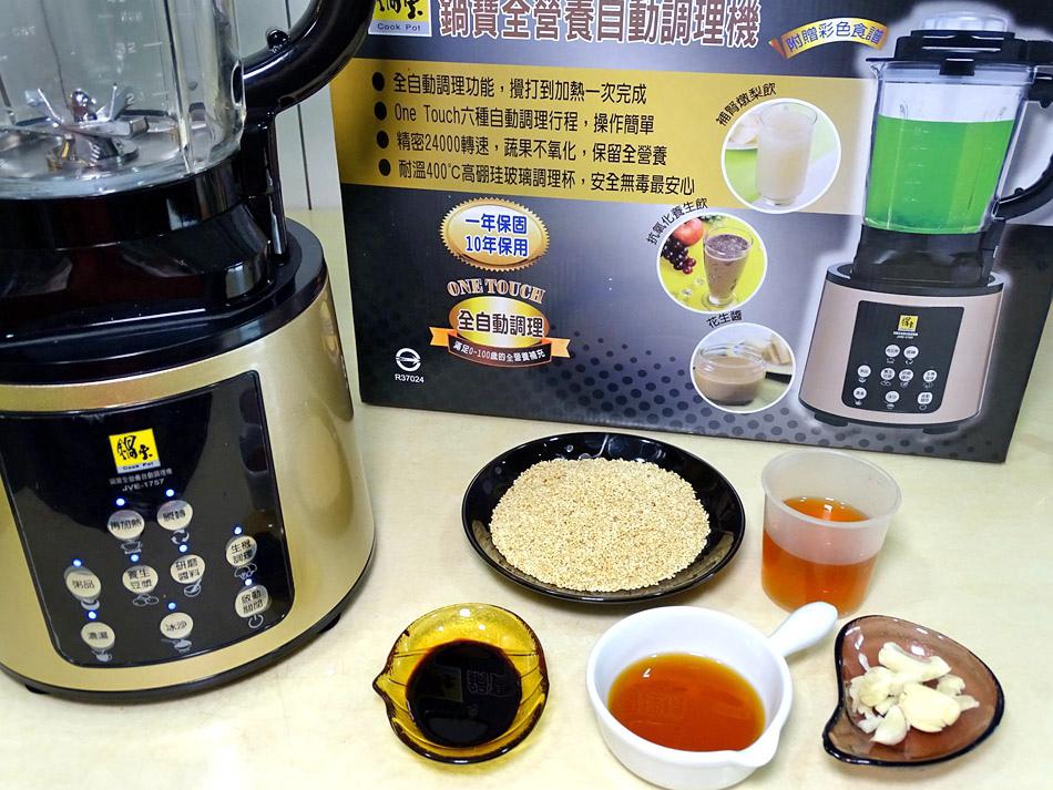 鍋寶全營養自動調理機 (19).jpg