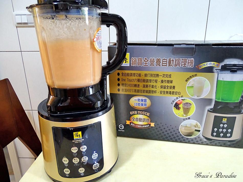 鍋寶全營養自動調理機 (32).jpg