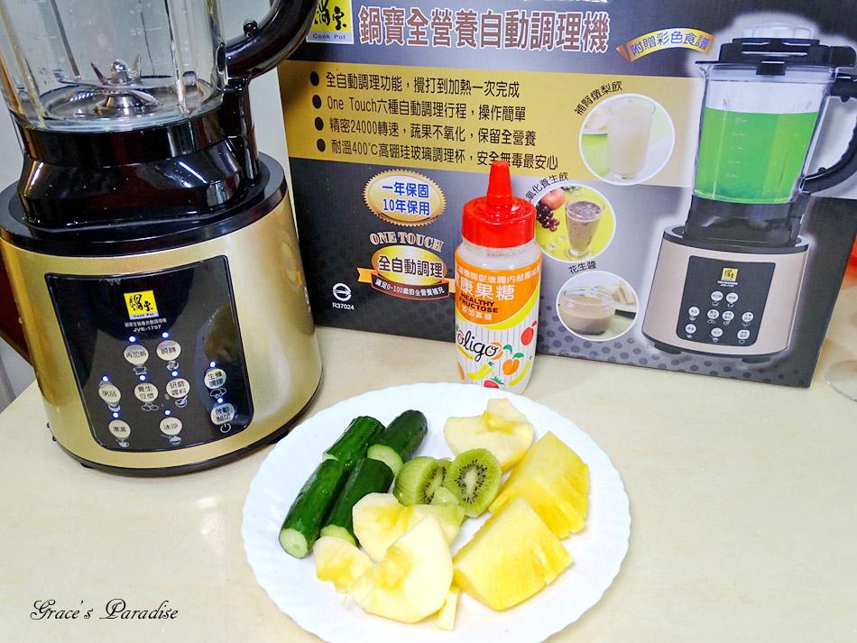 鍋寶全營養自動調理機 (33).jpg