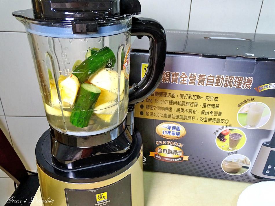 鍋寶全營養自動調理機 (35).jpg