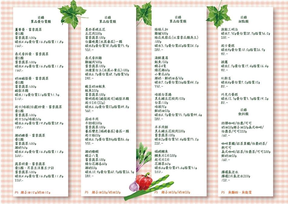 門片咖啡菜單 (5).jpg