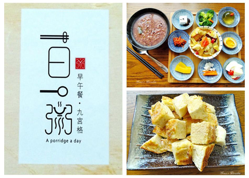 羅東早午餐一日一粥-(15)_副本.jpg