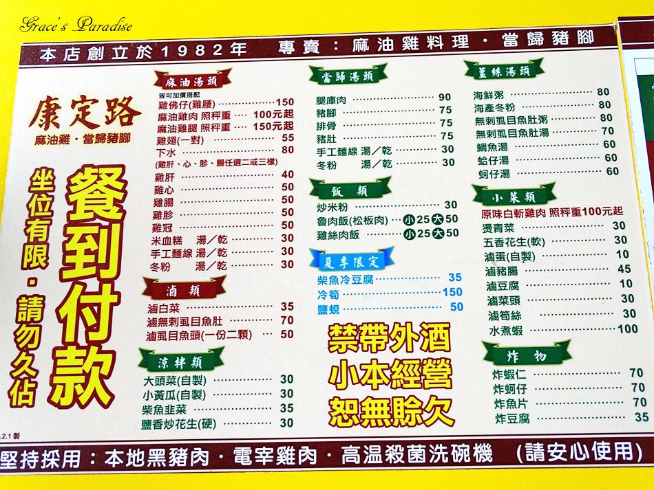 萬華老店-康定路麻油雞當歸豬腳 (11).jpg