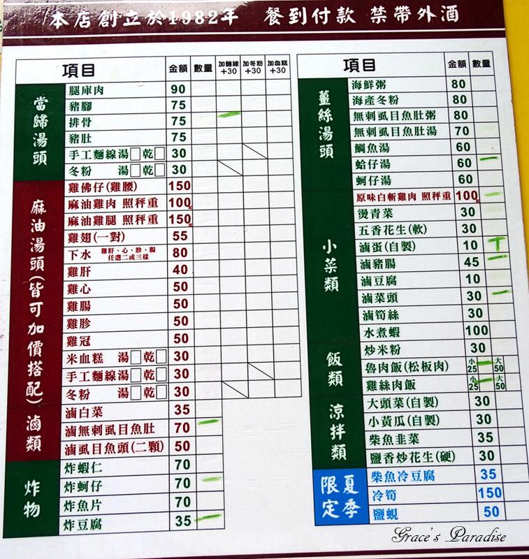 萬華老店-康定路麻油雞當歸豬腳 (12).jpg