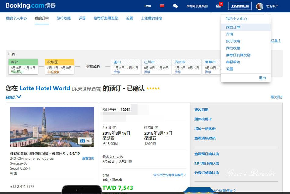 韓國機票比價 (14).jpg