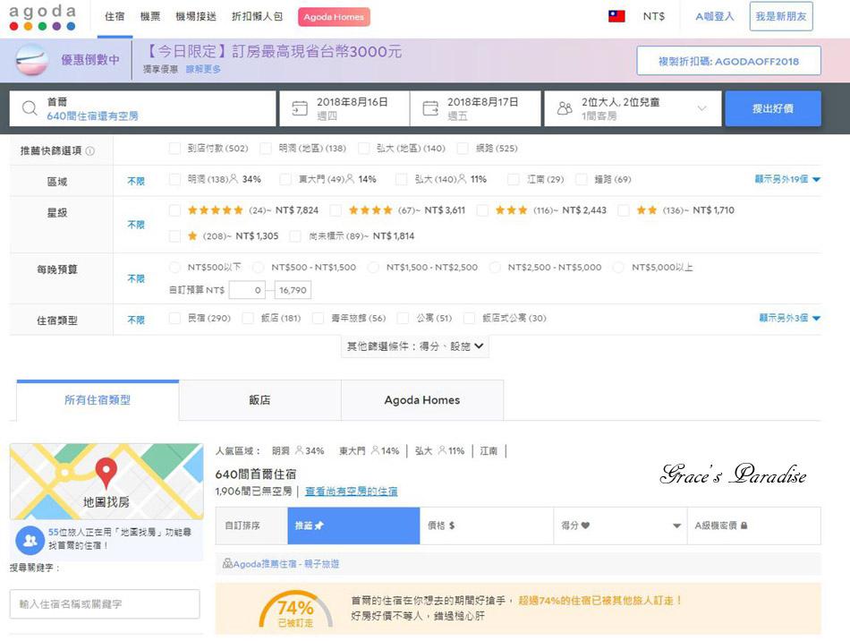 韓國機票比價 (19).jpg