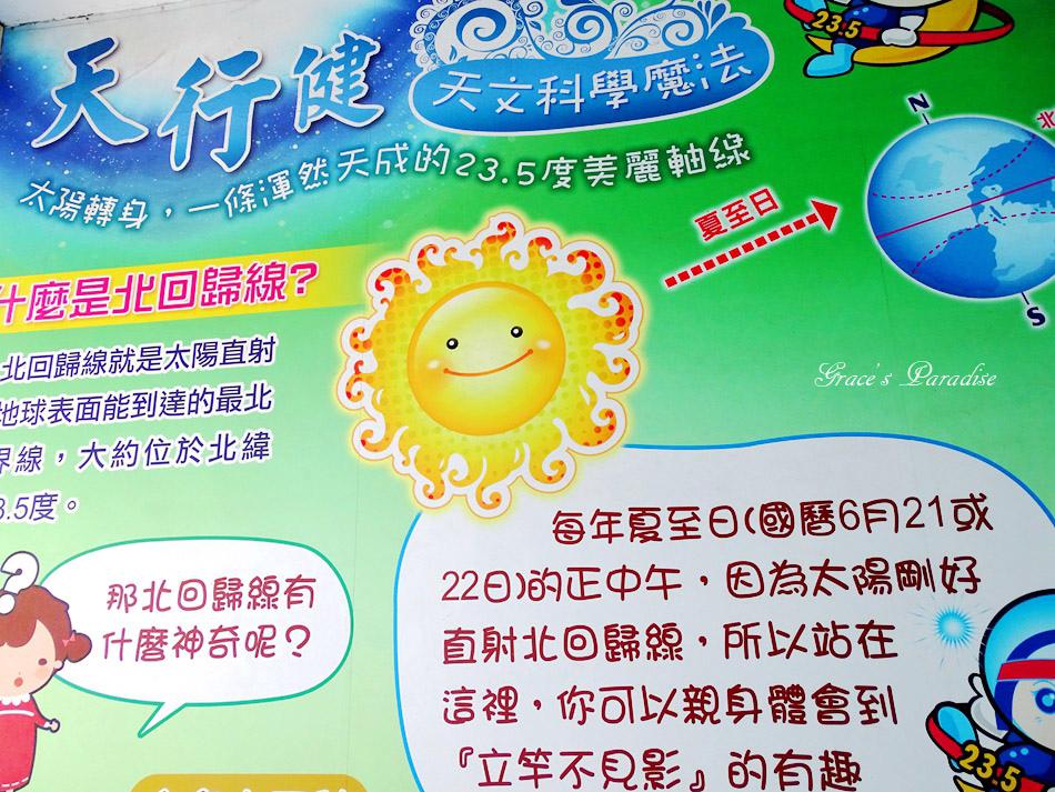 嘉義水上景點北回歸線 (36).jpg