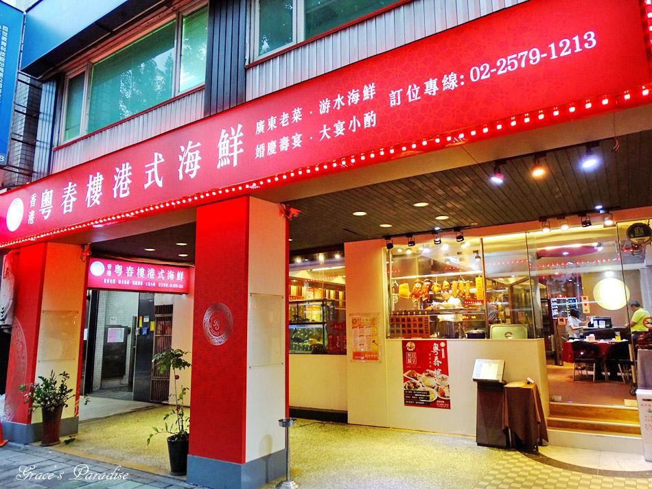 松山宴客餐廳-粵春樓港式海鮮餐廳 (27).jpg
