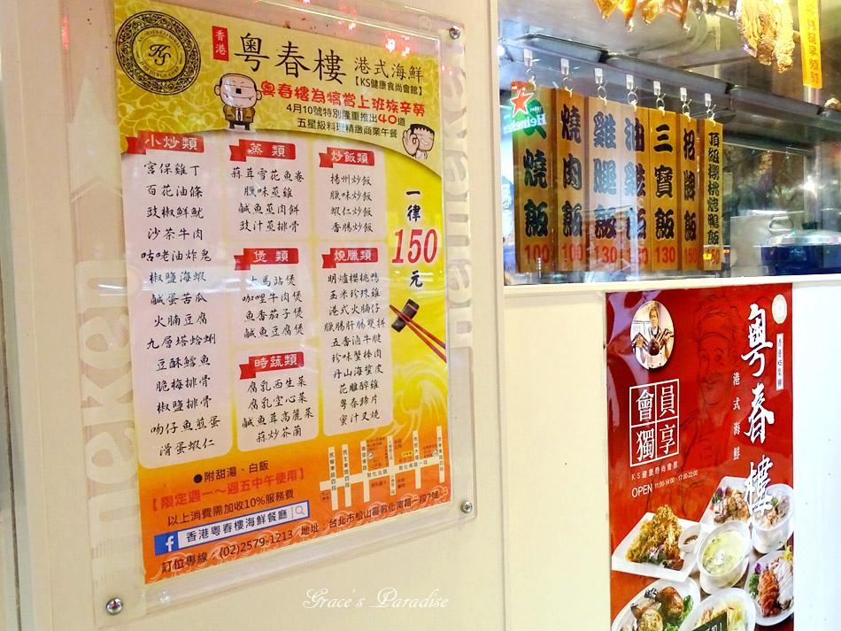 松山宴客餐廳-粵春樓港式海鮮餐廳 (30).jpg