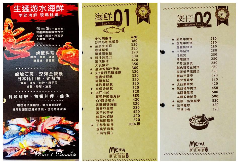 松山宴客餐廳-粵春樓港式海鮮餐廳 (37).jpg