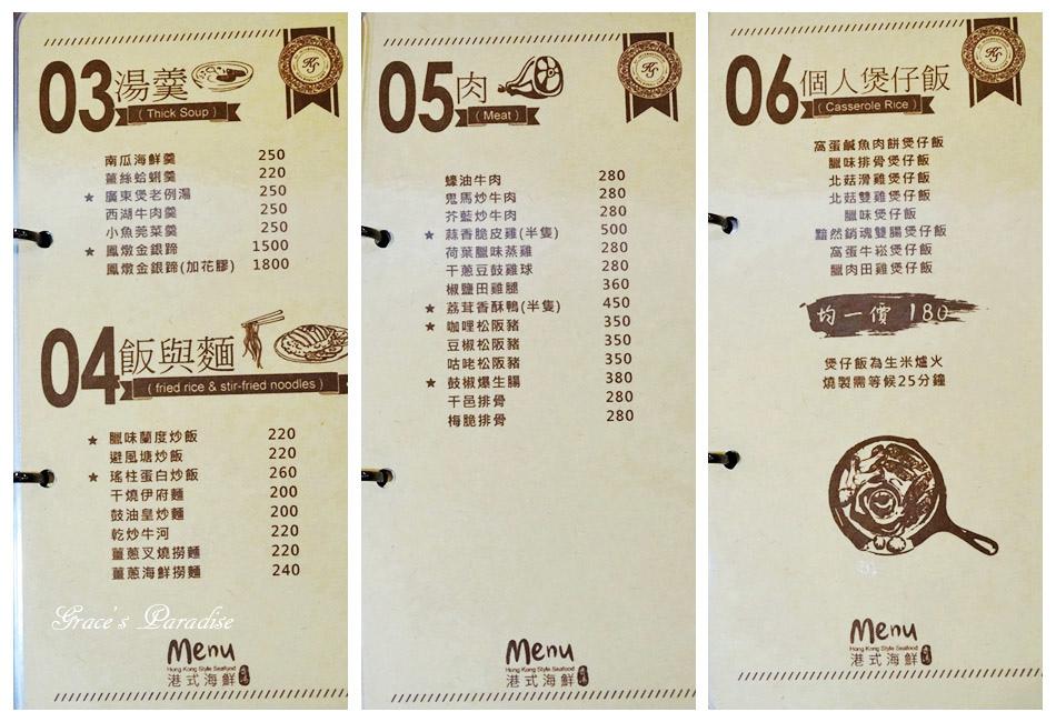 松山宴客餐廳-粵春樓港式海鮮餐廳 (38).jpg