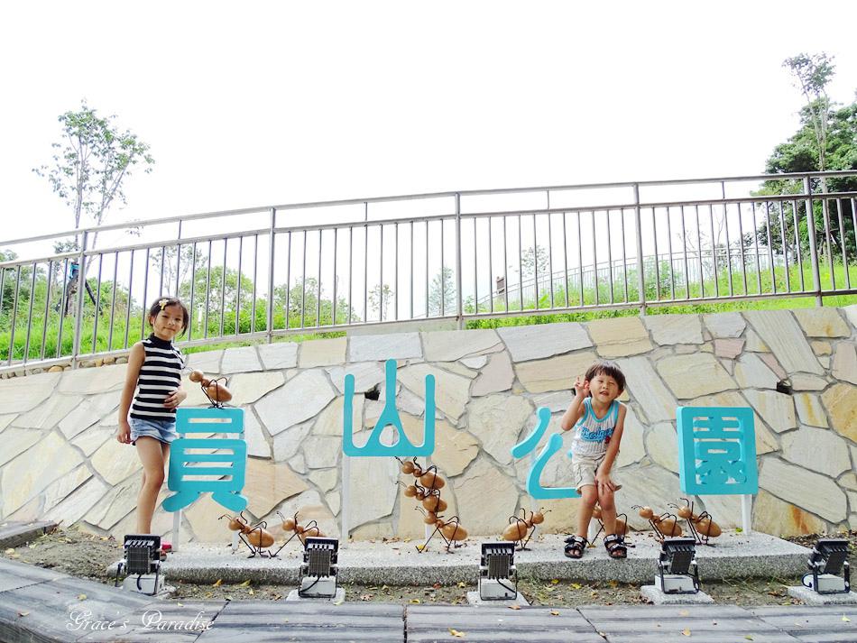 中和員山公園 (12).jpg