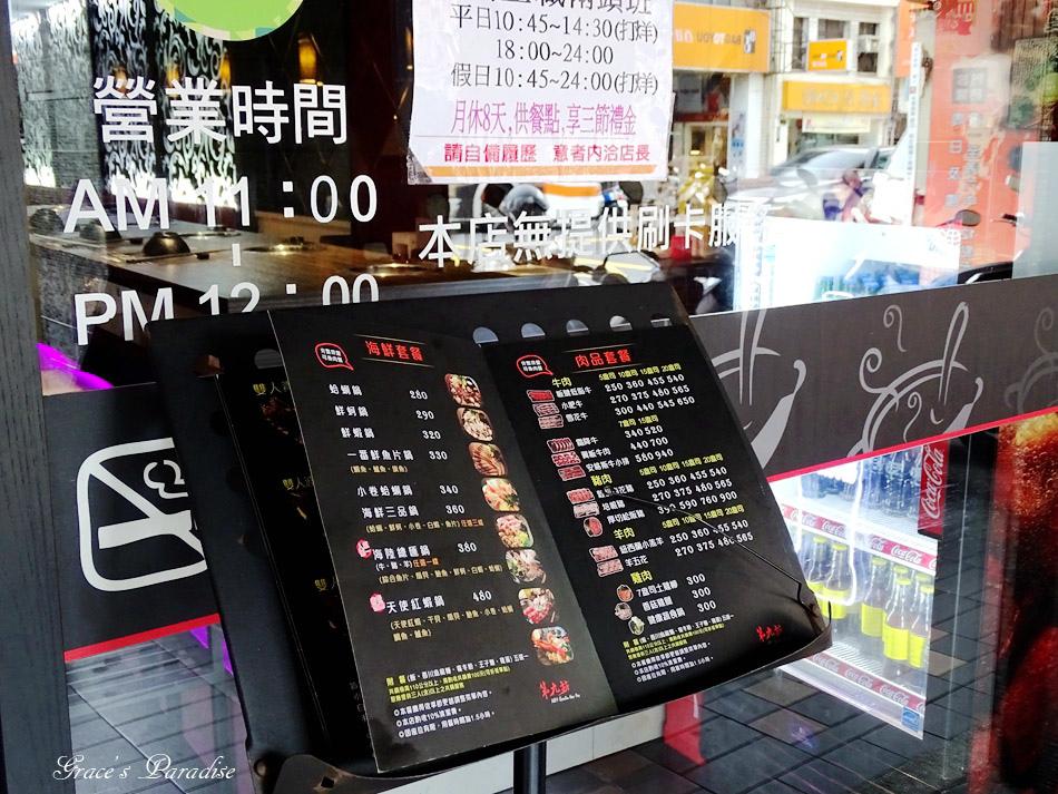 三重火鍋推薦-第九站涮涮鍋 (30).jpg