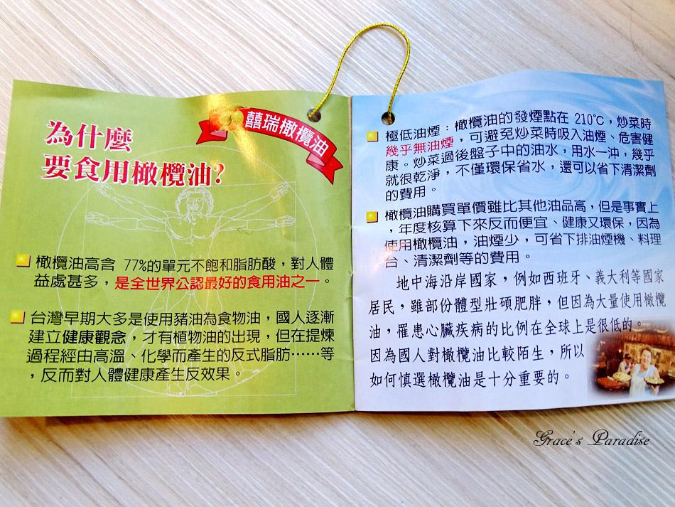 囍瑞冷壓初榨特級 橄欖油-橄欖油麵包食譜 (22).jpg
