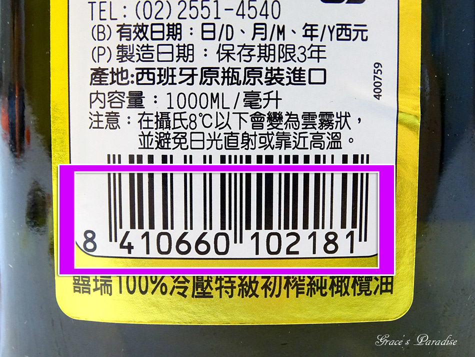 囍瑞冷壓初榨特級 橄欖油-橄欖油麵包食譜 (27).jpg
