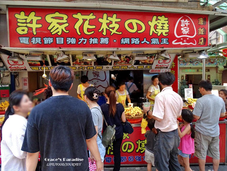 八里老街渡船頭美食 (1).jpg