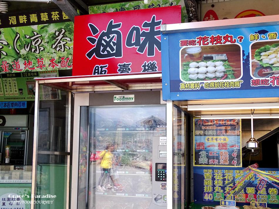八里老街渡船頭美食 (14).jpg