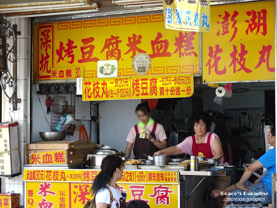 八里老街渡船頭美食 (41).jpg