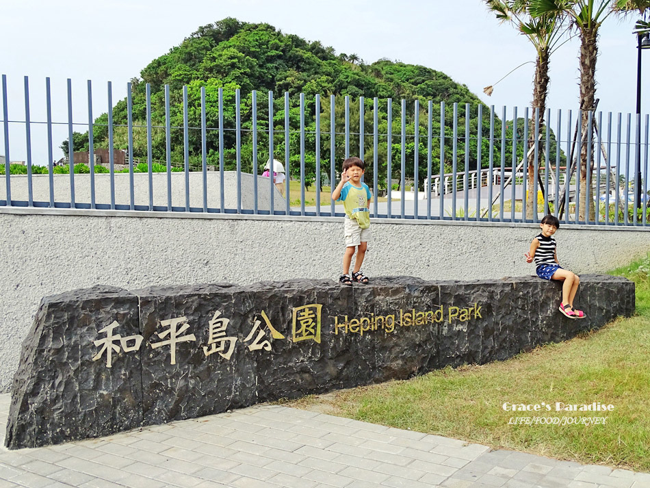 2018基隆景點和平島公園 (13).jpg