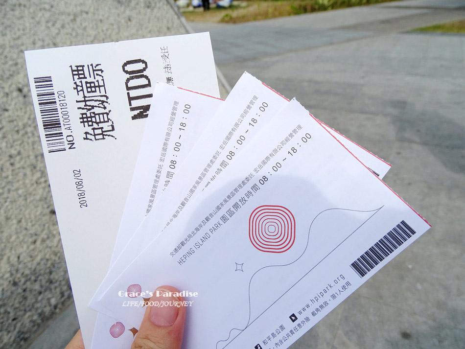 2018基隆景點和平島公園 (16).jpg