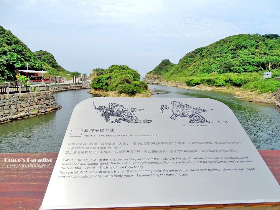 2018基隆景點和平島公園 (18).jpg