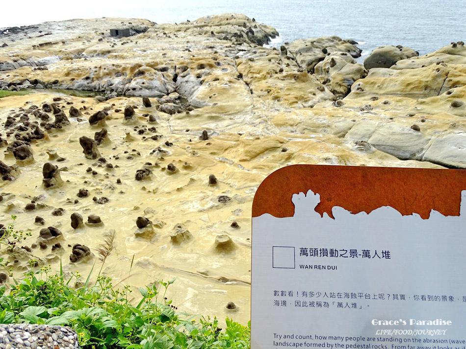 2018基隆景點和平島公園 (54).jpg