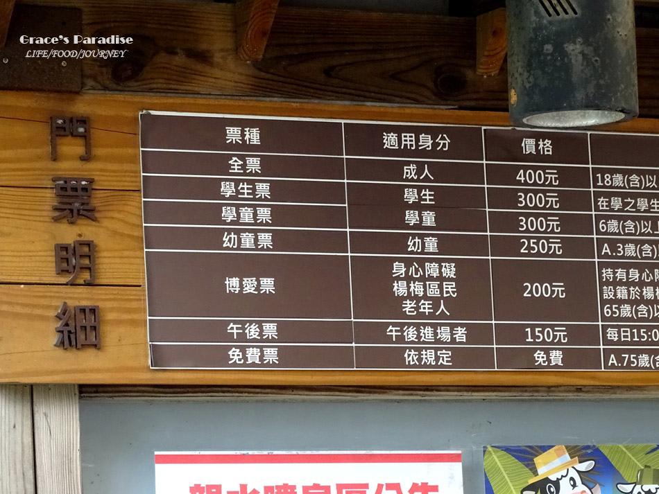 味全埔心農場 (24).jpg