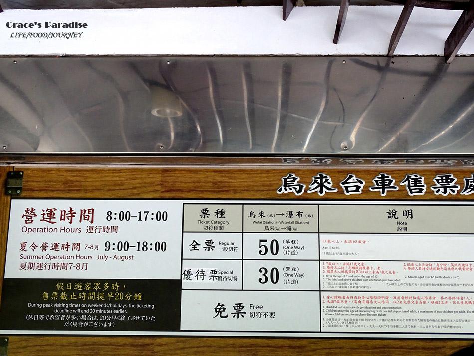 烏來台車+烏來老街附近餐廳 (46).jpg