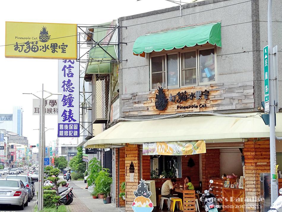 嘉義冰店推薦打貓冰菓室 (11).jpg