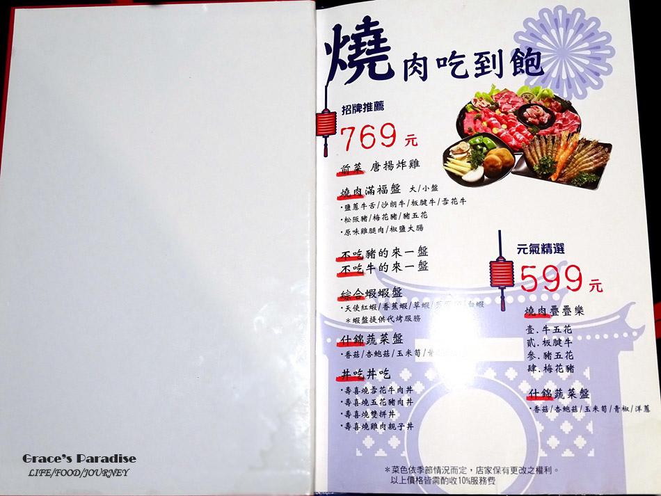 皇上吉饗東區吃到飽 (8).jpg