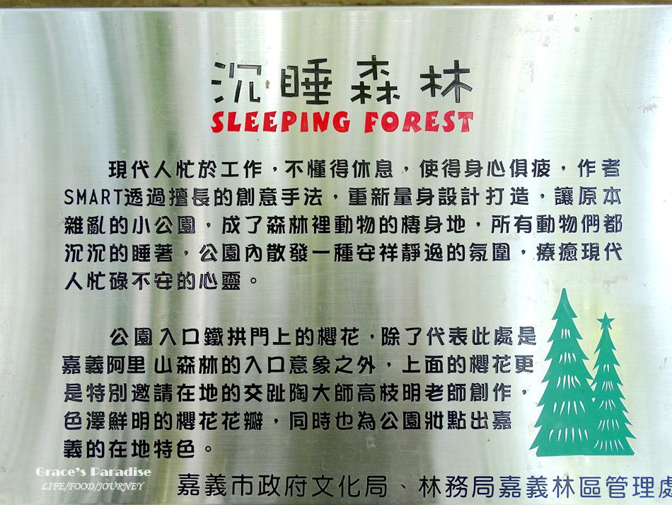 嘉義景點沉睡森林北門驛 (3).jpg