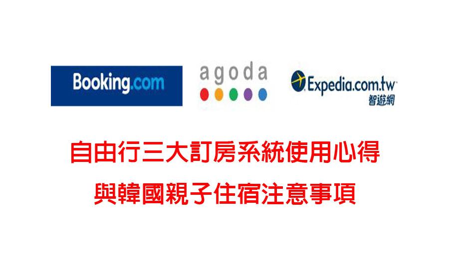 必知三大訂房系統(Booking/Expedia/Agoda)使用心得與韓國住宿注意事項
