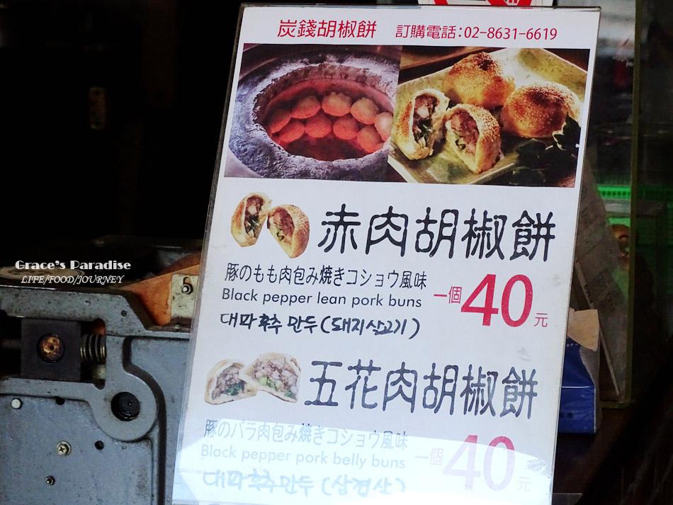 淡水老街美食 (44).jpg